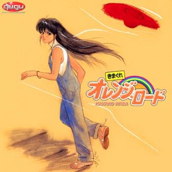 Kimagure Orange Road 4 Kanako Wada Songs