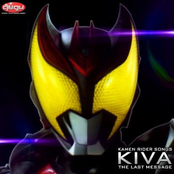 Kamen Rider Kiva : The Last Message