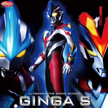 Ultraman Ginga S The Movie