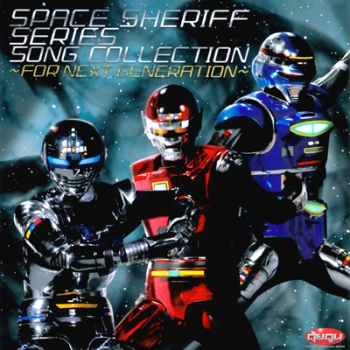 Space Sheriff Next Generation Songs 2 : ตุ้ยตูน tuitoon com แหล่งรวม