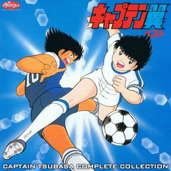 Captain Tsubasa Complete Collection