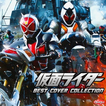 Kamen Rider Best Cover Collection
