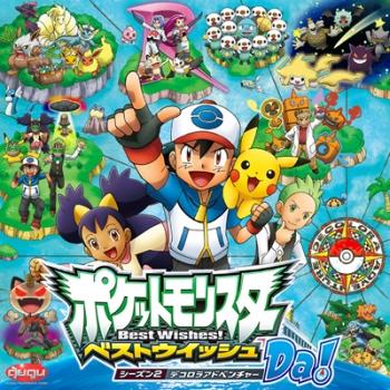 Pokemon Best Wishes! Season 2 Episodes N & Dacolola Adventures
