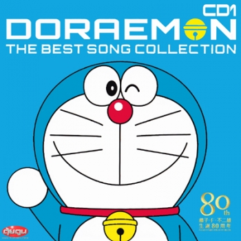 Doraemon The Best Song Collection CD1