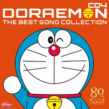 Doraemon The Best Song Collection CD4