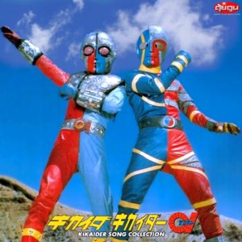 Kikaida & Kikaida 01 Song Collection