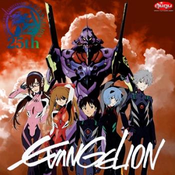 Rebuild of Evangelion