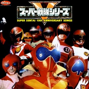 Super Sentai 10th Anniversary Songs