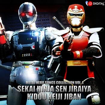 Sekai Ninja Sen Jiraiya , Kidou Keiji Jiban