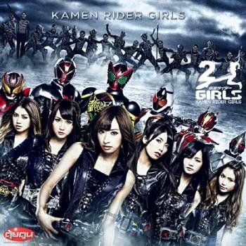Kemen Rider Girls 2